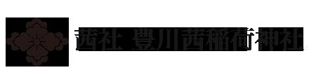茜社 豊川茜稲荷神社